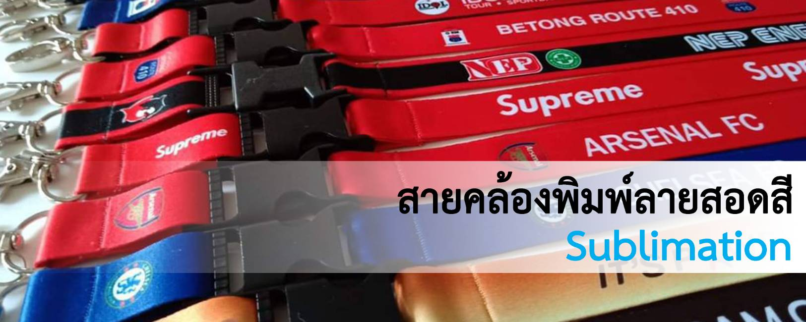 สาย SUBLIMATION